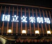 AROUND 国立文楽劇場