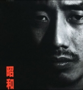 昭和のプライド