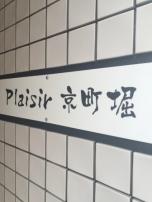 京町堀的Plaisir